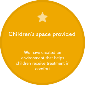 Children's space provided We have created an environment that helps children receive treatment in comfort