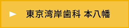 東京湾岸歯科 本八幡